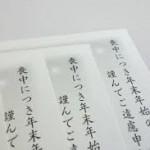 年賀状のマナー☆喪中ハガキの書き方は?